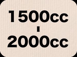 大学生の1500cc以上2000cc以下の車の維持費(車種別)にリンクするアイコン