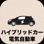 大学生のハイブリッドカー・電気自動車の維持費(車種別)にリンクするアイコン